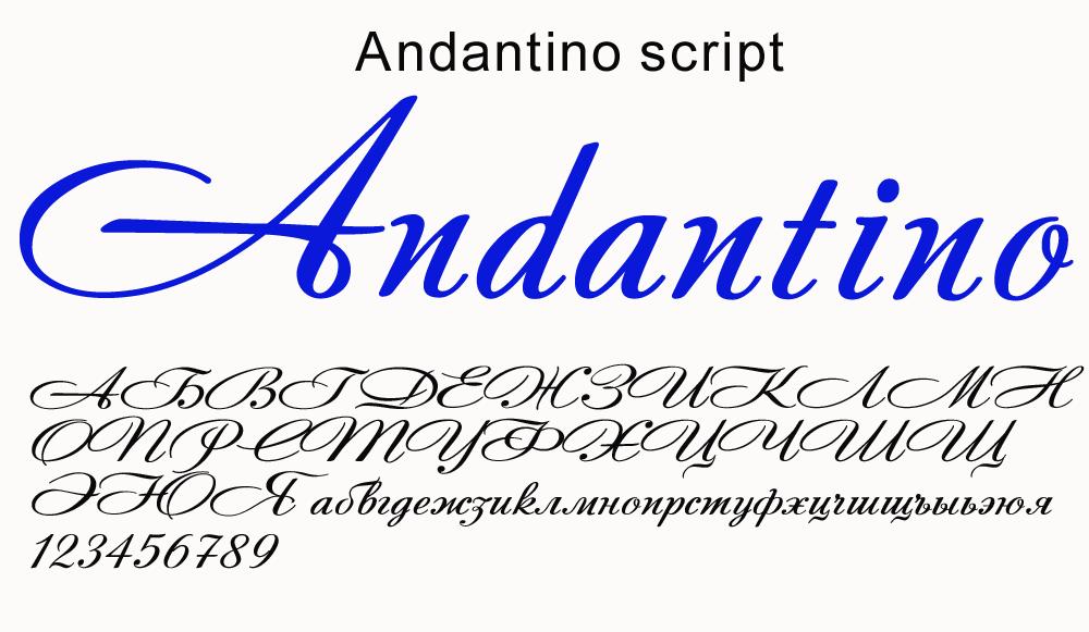 Скачать шрифт andantino script.